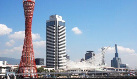 神戸市のマンション相場の現状は?