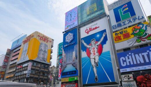 2019年 大阪市マンション相場の現状は